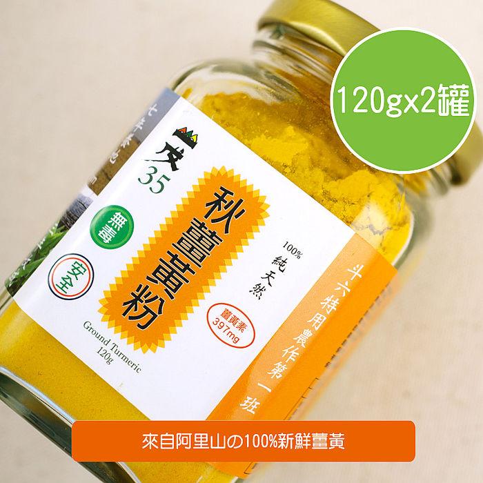 預購【陽光市集】山戊35-秋薑黃粉(120gX2罐)