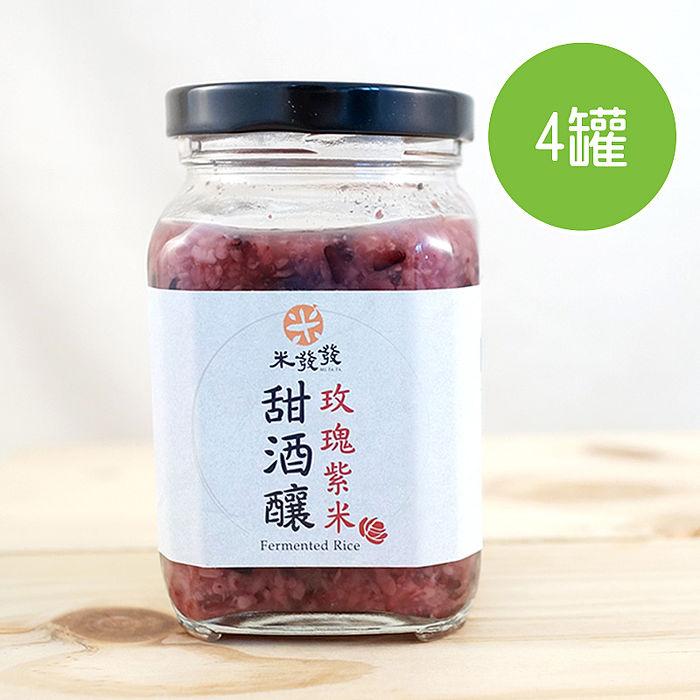 預購【陽光市集】米發發-甜酒釀-玫瑰紫米(300gX4罐)
