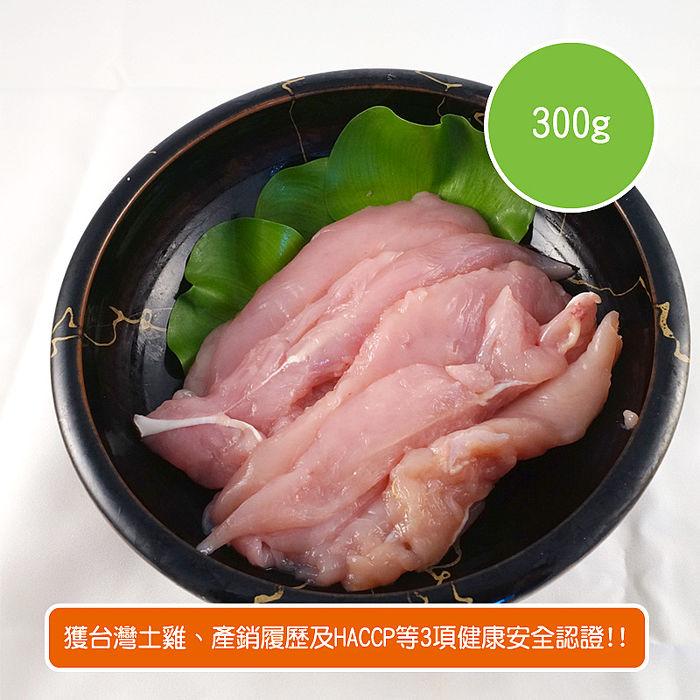 預購【陽光市集】標裕牧場-珍珠嫩雞里肌肉(300公克)滿$990免運