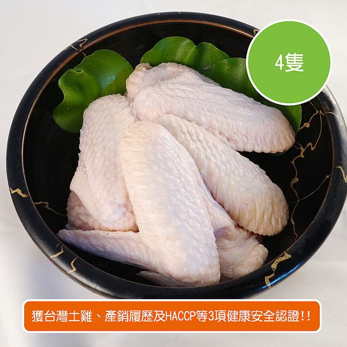 預購【陽光市集】標裕牧場-珍珠嫩雞三節翅(4隻)滿$990免運