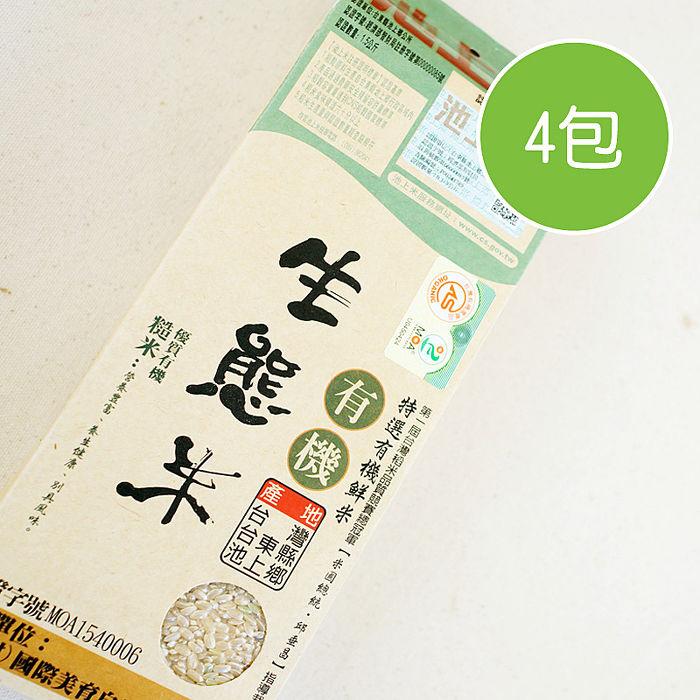 預購【陽光市集】陳協和-池上有機生態糙米(1.5kgx4包)