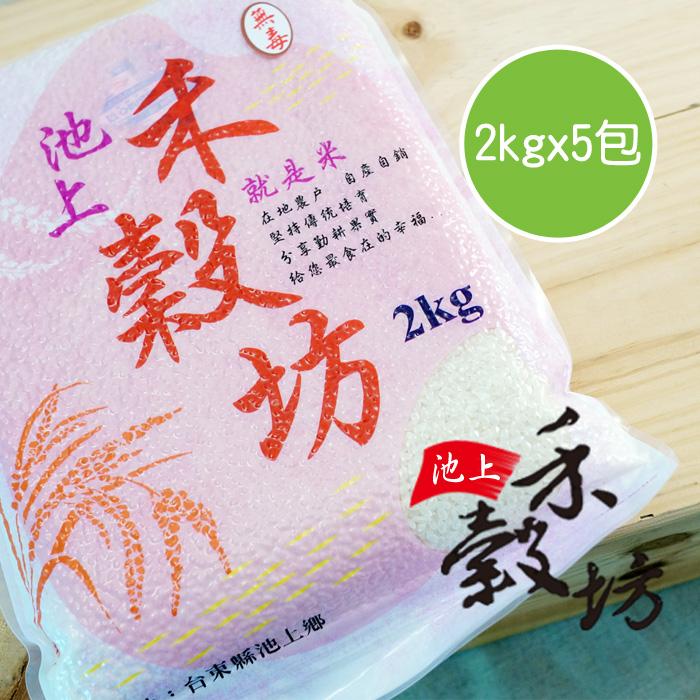 預購【陽光市集】池上禾穀坊白米(2kgx5包)