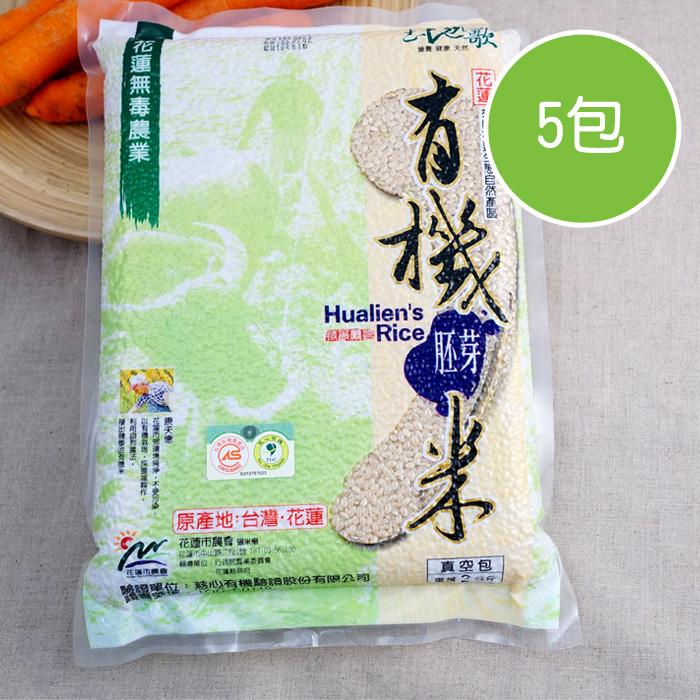 預購【陽光市集】花蓮好物-土地之歌有機胚芽米(5包/10kg)