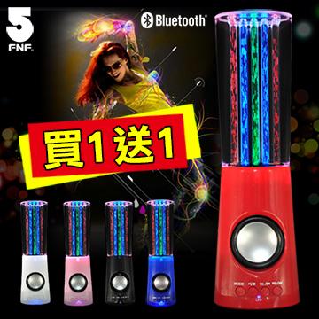 【ifive】五管氣泡式LED水舞藍牙喇叭(買1送1)