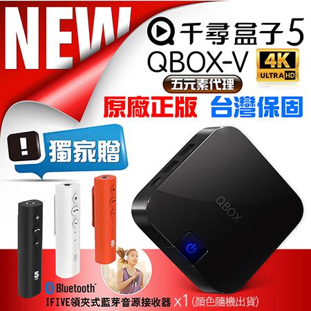 【千尋盒子5】原廠正版/免越獄千尋APP專屬4k家庭娛樂電視盒iOS/Android皆適用