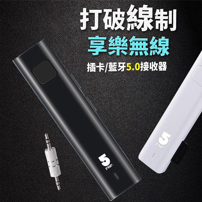 (結帳再折扣)【ifive】新二代BT85藍牙音源5.0接收器