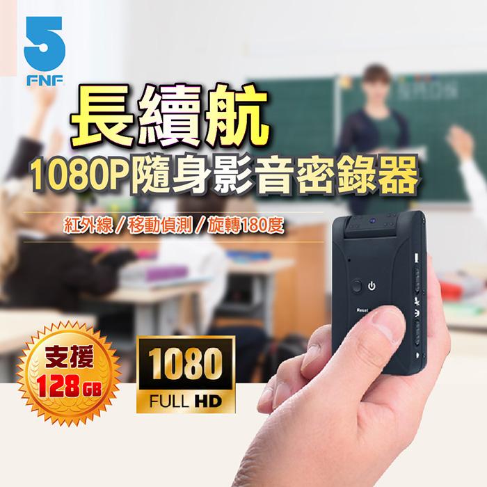【ifive】長續航1080P影音隨身密錄器 if-RV007