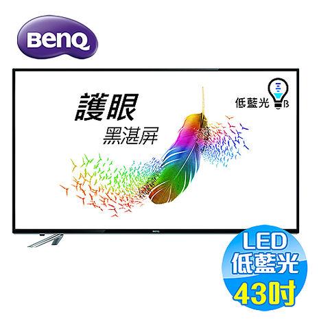 BENQ 43吋 低藍光 黑湛屏 LED 液晶顯示器 43IE6500