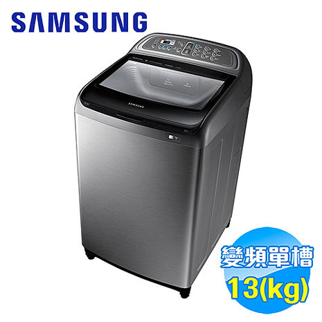 ★超殺福利品★三星 Dualwash便利手洗 13公斤 洗衣機 WA13J5750SP/TW