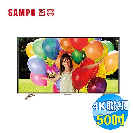 聲寶 SAMPO 50吋 4K UHD 智慧 聯網 液晶顯示器 EM-50JT16D