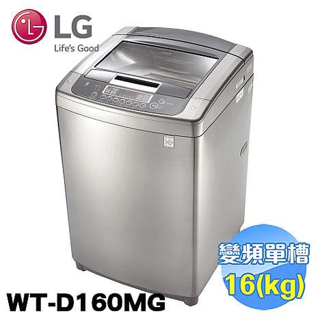 LG 福利品 16公斤 直驅變頻洗衣機