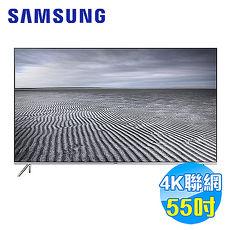 ~ 品~SAMSUNG 三星 55吋4K HDR量子點聯網液晶電視 UA55KS7000W