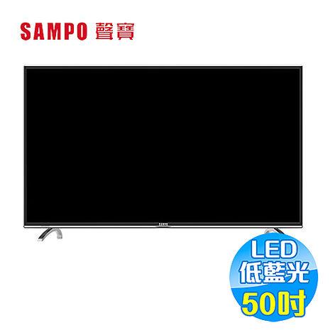 聲寶 SAMPO 50吋低藍光LED液晶電視 EM-50AT17D