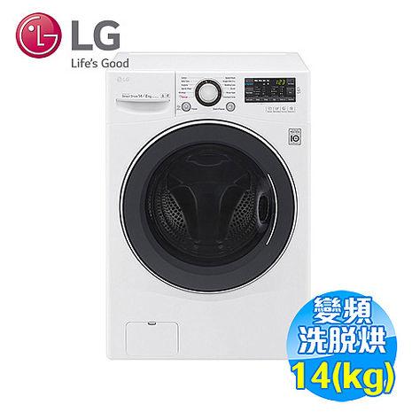 LG 14公斤 6-MOTION DD洗脫烘 滾筒洗衣機 F-2514DTGW
