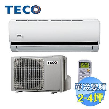 東元 TECO 單冷變頻一對一分離式冷氣 MA22IC-BV / MS22IC-BV