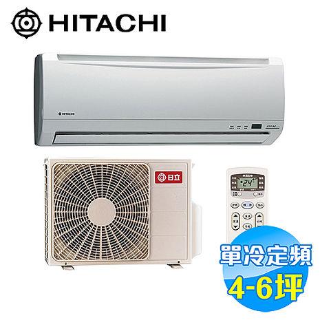 日立 HITACHI 單冷定頻 一對一分離式冷氣 RAS-28UK / RAC-28UK