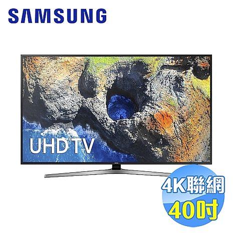 SAMSUNG 三星 40吋4K聯網LED液晶電視 UA40MU6100WXZW