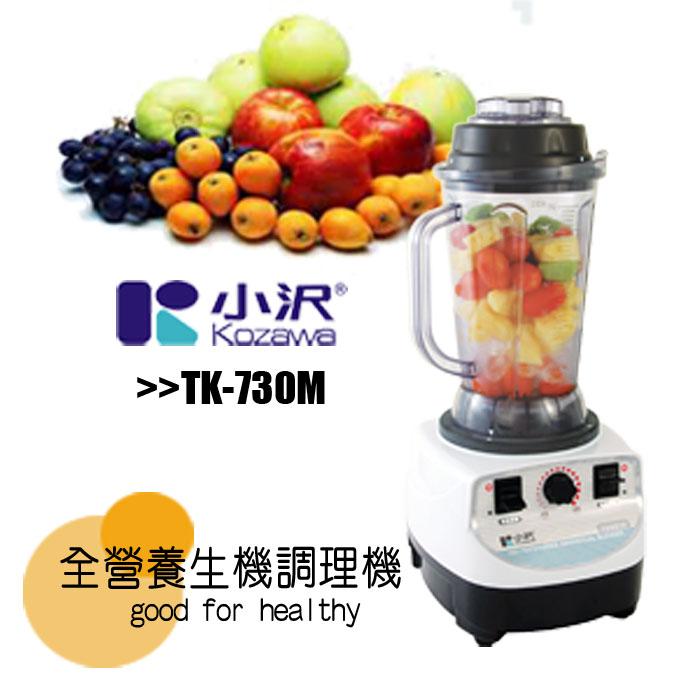 [小澤家電KOZAWA] 專業型1000W生機調理機 TK-730M