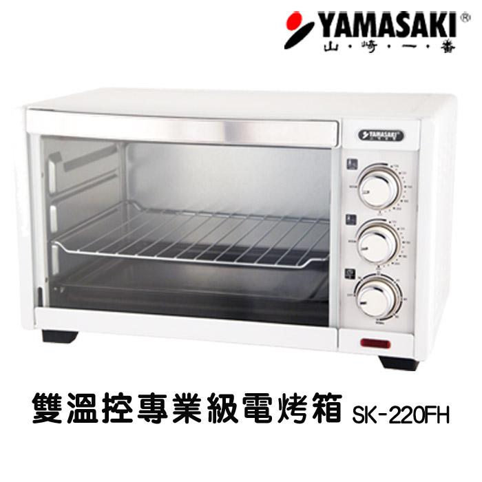 YAMASAKI 22L雙溫控專業級電烤箱 SK-220RH