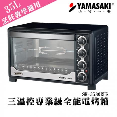 [YAMASAKI山崎家電] 三溫控35L專業級電烤箱 SK-3580RHS-家電.影音-myfone購物