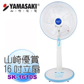 YAMASAKI 優賞16吋立扇 SK-1610S