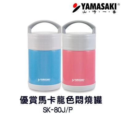 YAMASAKI 山崎馬卡龍真空悶燒罐雙入組 SK-80JP(粉+藍)