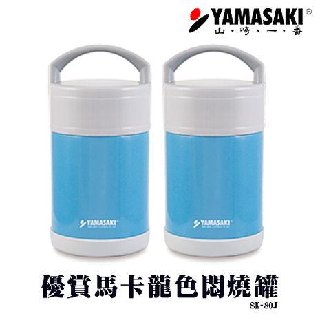 [買一送一] YAMASAKI 山崎馬卡龍真空悶燒罐 SK-80J(藍)
