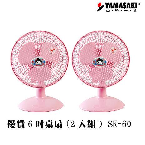 [YAMASAKI 山崎家電] 優賞6吋桌扇(2入組) SK-60