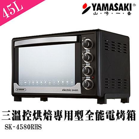 [YAMASAKI山崎家電] 45L三溫控烘焙專用型全能電烤箱 SK-4580RHS
