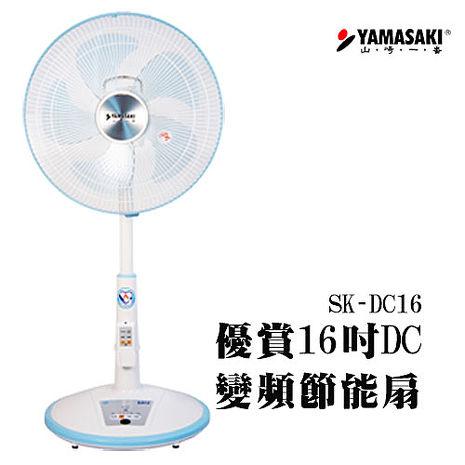 [YAMASAKI 山崎家電] 優賞16吋遙控型DC變頻節能扇 SK-DC16
