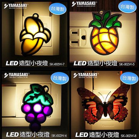 [YAMASAKI ] LED卡哇依造型小夜燈 SK-002W鳳梨