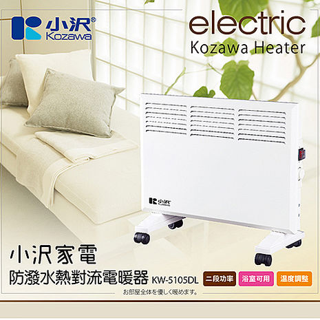[Kozawa小澤] 防潑水熱對流電暖器KW-5105DL