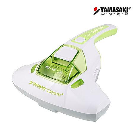 [YAMSAKI 山崎家電] 手持式紫外線除蹣機 SK-V4