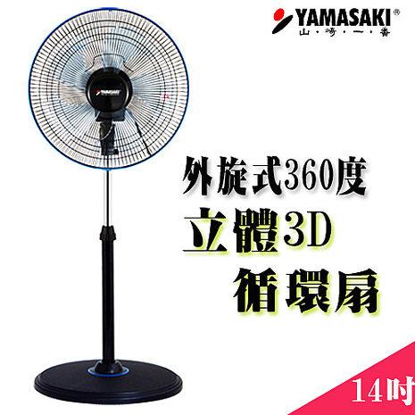 YAMASAKI 14吋外旋式360度立體循環扇 SK-1485S