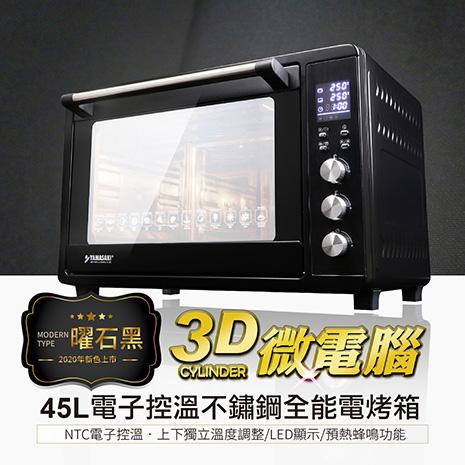 【限時領券再折】山崎微電腦45L電子控溫不鏽鋼全能電烤箱(曜石黑)SK-4680M(贈3D旋轉烤籠+翅膀烤盤)