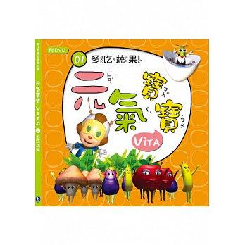 元氣寶寶Vita (1) 多吃蔬果 3D動畫DVD+童書 臺大醫院小兒部教授醫師指導 獲得102年度文化部文創補助