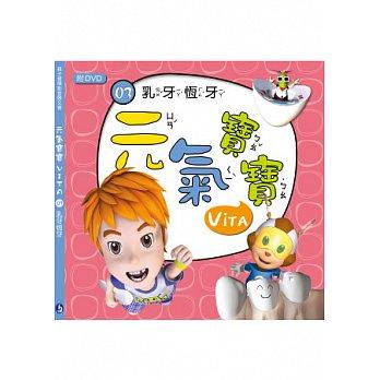 元氣寶寶Vita (3) 乳牙恆牙 3D動畫DVD+童書 臺大醫院小兒部教授醫師指導 獲得102年度文化部文創補助