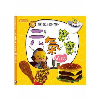 元氣寶寶Vita (4) 垃圾食物 3D動畫DVD+童書 臺大醫院小兒部教授醫師指導 獲得102年度文化部文創補助