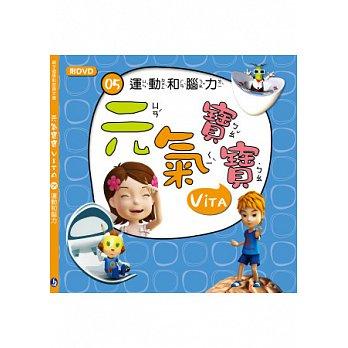 元氣寶寶Vita (5) 運動和腦力 3D動畫DVD+童書 臺大醫院小兒部教授醫師指導 獲得102年度文化部文創補助