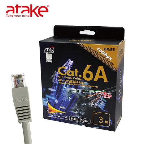 【ATake】- Cat 6A 網路線3m AC6-PH03