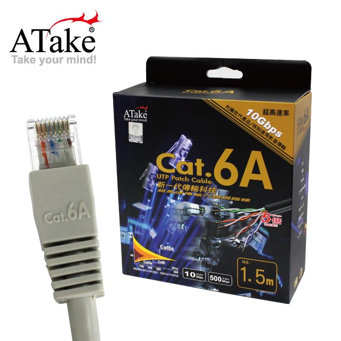 ATake - Cat 6A 網路線-1.5m