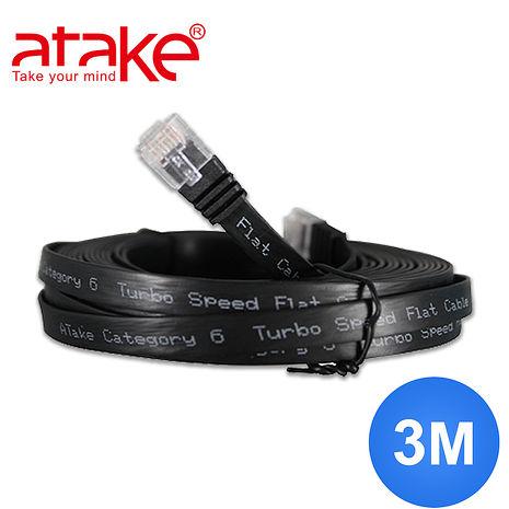【ATake】 - Cat.6 網路線-扁線 3米 AC6-FL03