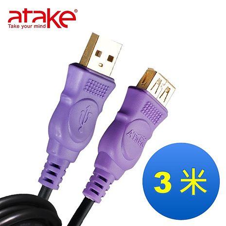 【ATake】 - USB 2.0 24K 鍍金接頭連接線3米 A公-A母 透明/銀遮避 AUK-AMAF03