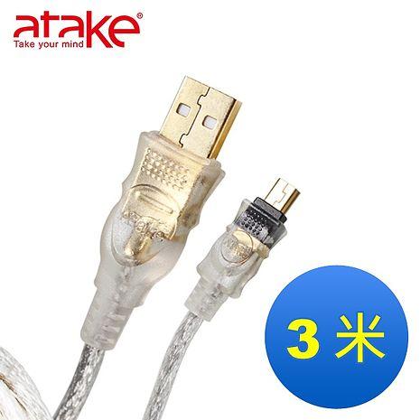 【ATake】 - USB 2.0 24K 鍍金接頭連接線3米 A-迷你5PIN 透明/銀遮避 AUK-AM5M03T