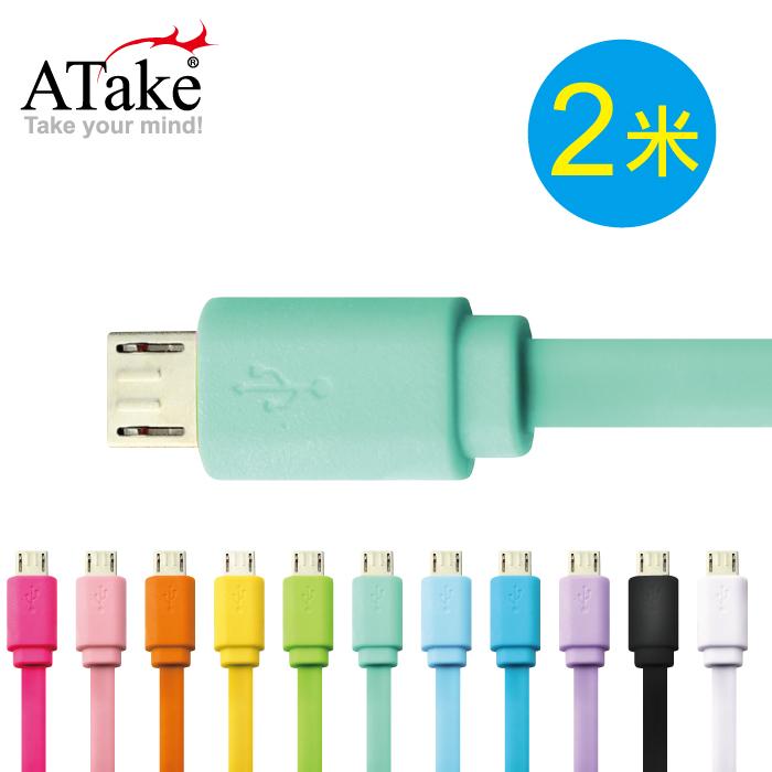 【ATake】Micro 5Pin 傳輸線 (扁線2米)粉色