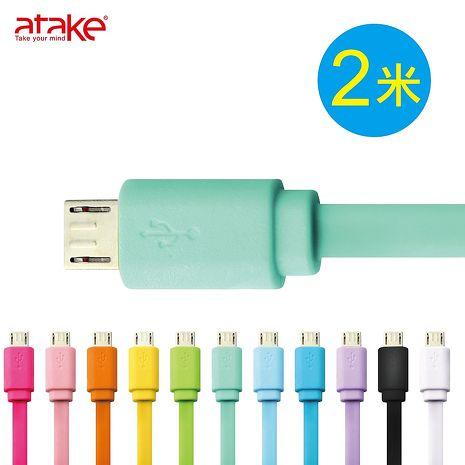 【ATake】Micro 5Pin 傳輸線 (扁線2米) AUK-FLAMSC02