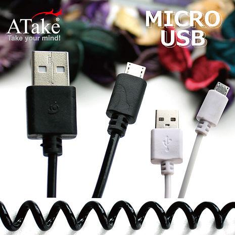 ATake - Micro 5Pin QQ線 90cm白