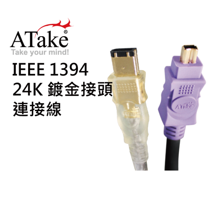 ATake IEEE1394 24K 鍍金接頭連接線-3C電腦週邊-myfone購物