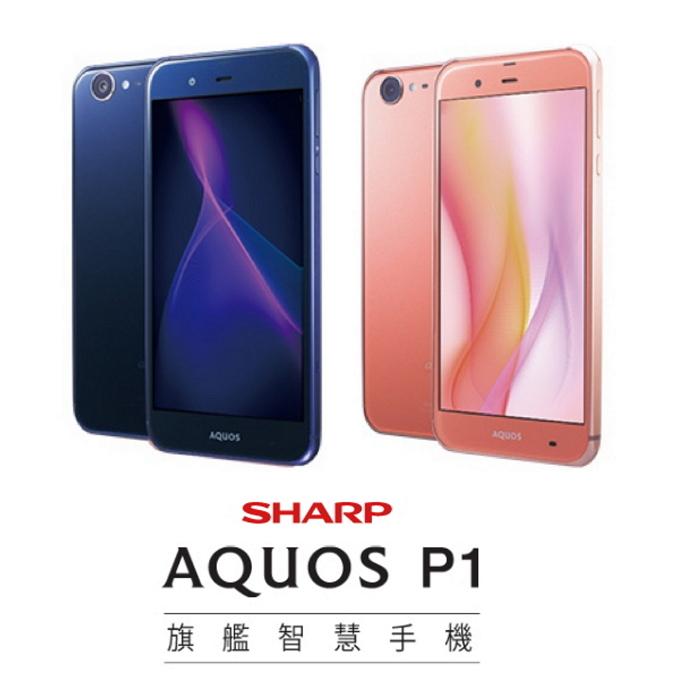 SHARP AQUOS P1 5.3吋防塵防水旗艦機【粉】