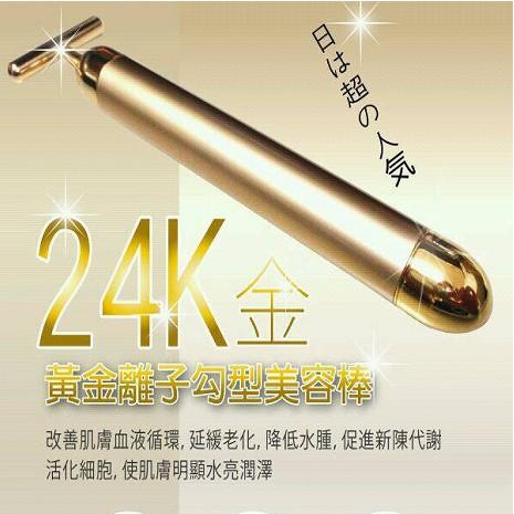 BIOCOM 24k 黃金離子T型勾型美容棒